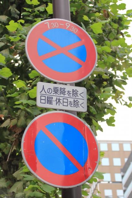 停車 場所 駐 禁止