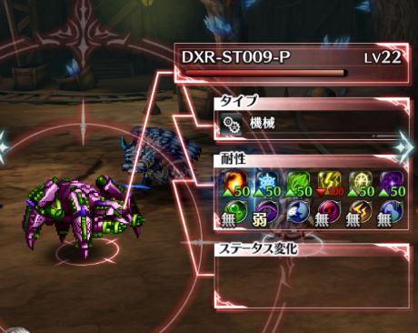 DXR-ST009-P