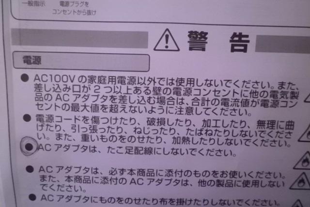 説明書にはルーターのアダプターはタコ足配線にしないでくださいと注意書きがある