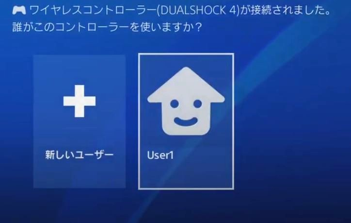 PS4のコントローラーPSボタンを押すと出てくる、アカウントを選択する画面